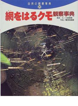 網をはるクモ観察事典