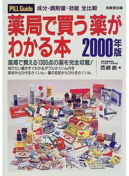 薬局で買う薬がわかる本 Pill guide 成分・調剤量・効能全比較 2000年版