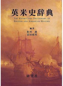 英米史辞典