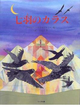 七羽のカラス