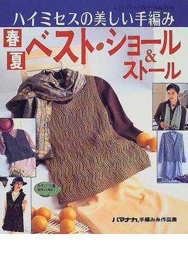 春夏ベスト・ショール&ストール ハイミセスの美しい手編み