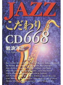 JAZZこだわりCD668