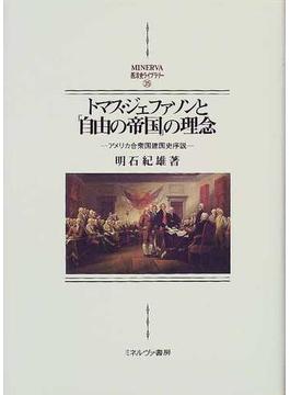 トマス・ジェファソンと「自由の帝国」の理念 アメリカ合衆国建国史序説 新装版
