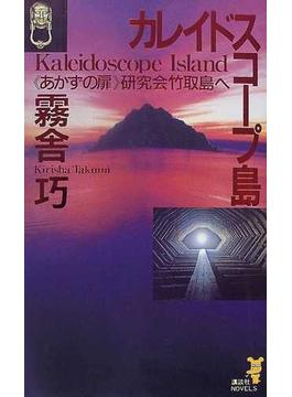 カレイドスコープ島 《あかずの扉》研究会竹取島へ(講談社ノベルス)