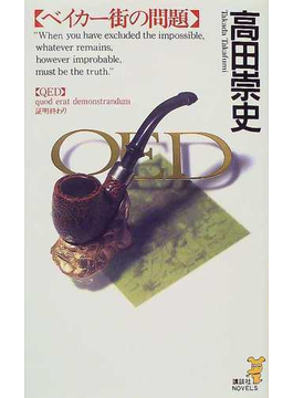 QEDベイカー街の問題(講談社ノベルス)