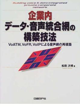 企業内データ・音声統合網の構築技法 VoATM,VoFR,VoIPによる音声網の再構築