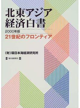 北東アジア経済白書 21世紀のフロンティア 2000年版