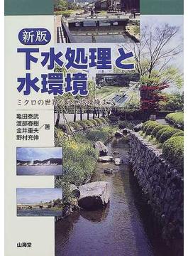 下水処理と水環境 ミクロの世界から地球環境まで 新版