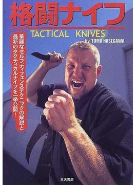 格闘ナイフ 華麗なセルフディフェンステクニックの解説と最新のタクティカルナイフを一挙公開!