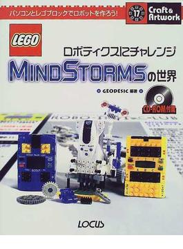 LEGO MINDSTORMSの世界 ロボティクスにチャレンジ パソコンとレゴブロックでロボットをつくろう!