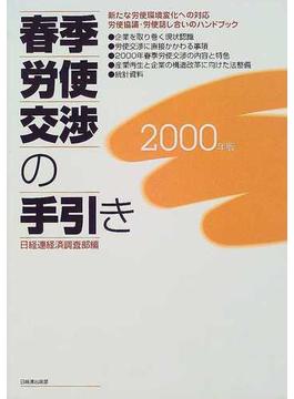 春季労使交渉の手引き 2000年版