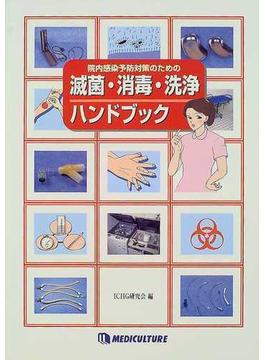 院内感染予防対策のための滅菌・消毒・洗浄ハンドブック