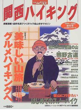関西ハイキング 1999−2000秋冬号 〈特集〉美味しい山旅、グルメハイキングへ・はじめてのスノーハイク・熊野古道