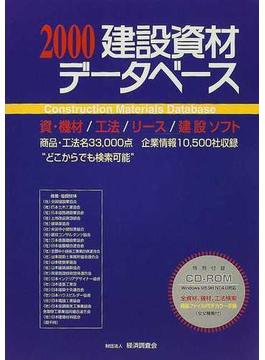 建設資材データベース 2000