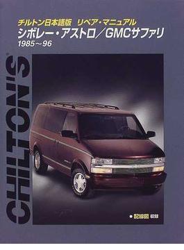 チルトン日本語版リペア・マニュアルシボレー・アストロ/GMCサファリ 1985〜96