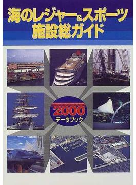 海のレジャー&スポーツ施設総ガイド データブック 2000