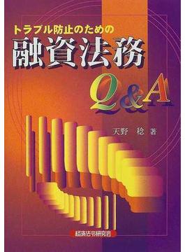 トラブル防止のための融資法務Q&A