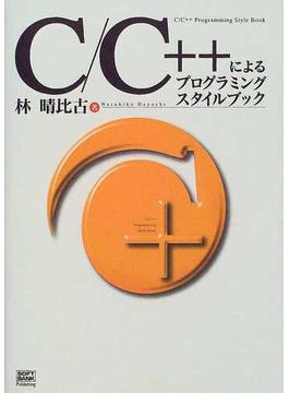 C/C++によるプログラミングスタイルブック