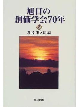 旭日の創価学会70年 歴史と展望を語る 2