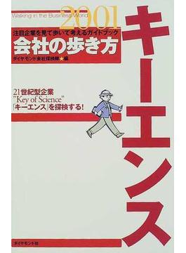 会社の歩き方 キーエンス 2001