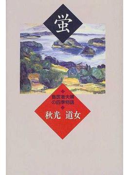 蛍 島医者夫婦の四季物語