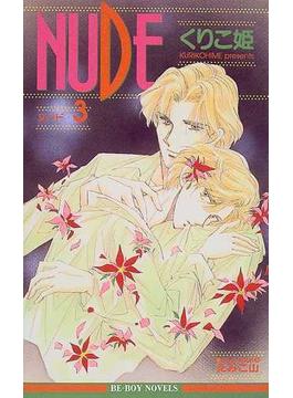 Nude 3(B-BOY NOVELS(ビーボーイノベルズ))