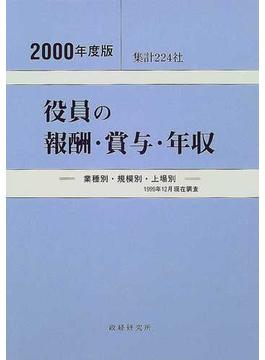 役員の報酬・賞与・年収 2000年度版
