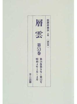 層雲 復刻版 第53巻 第18巻第9号〜第12号昭和4年1月〜4月