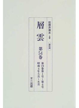層雲 復刻版 第54巻 第19巻第1号〜第4号昭和4年5月〜8月