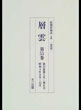 層雲 復刻版 第55巻 第19巻第5号〜第8号昭和4年9月〜12月