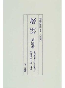 層雲 復刻版 第56巻 第19巻第9号〜第12号昭和5年1月〜4月