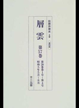 層雲 復刻版 第57巻 第20巻第1号〜第4号昭和5年5月〜8月