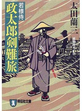 若様侍政太郎剣難旅(祥伝社文庫)