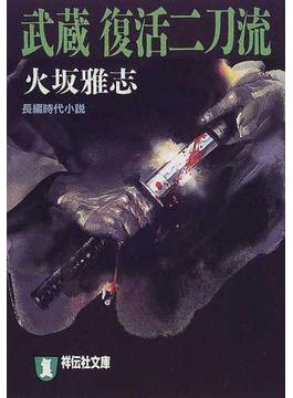 武蔵復活二刀流(祥伝社文庫)
