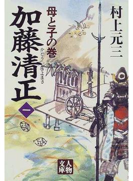 加藤清正 1 母と子の巻(人物文庫)