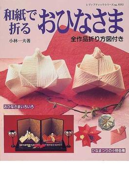 和紙で折るおひなさま