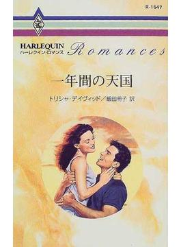 一年間の天国(ハーレクイン・ロマンス)