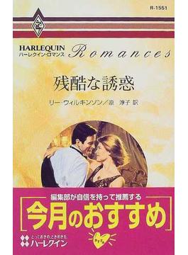 残酷な誘惑(ハーレクイン・ロマンス)