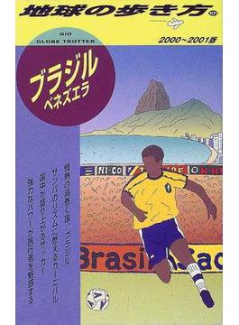 地球の歩き方 2000〜2001版 101 ブラジル