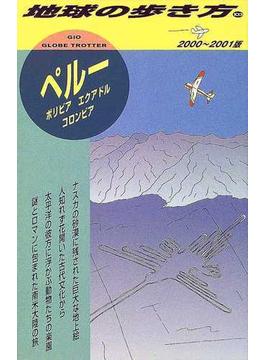 地球の歩き方 2000〜2001版 103 ペルー