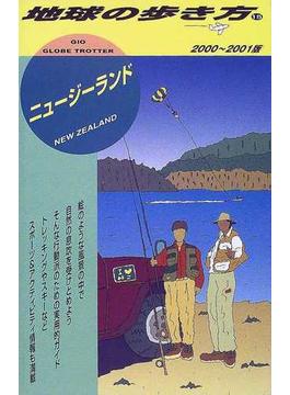 地球の歩き方 2000〜2001版 15 ニュージーランド