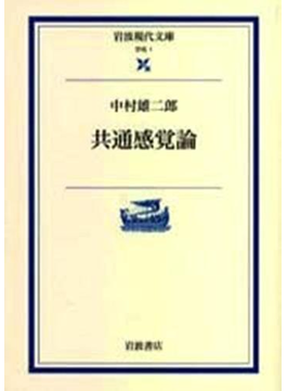 共通感覚論(岩波現代文庫)