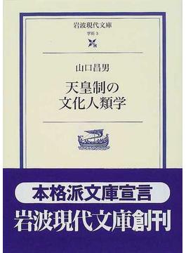 天皇制の文化人類学(岩波現代文庫)