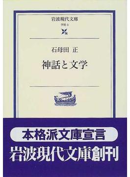 神話と文学(岩波現代文庫)