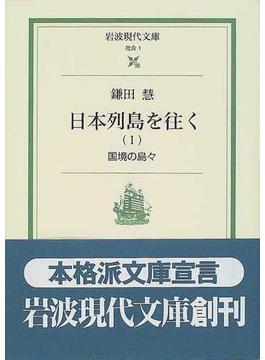 日本列島を往く 1 国境の島々(岩波現代文庫)