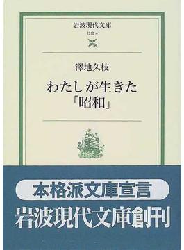 わたしが生きた「昭和」(岩波現代文庫)