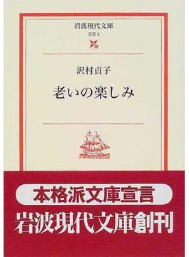 老いの楽しみ(岩波現代文庫)