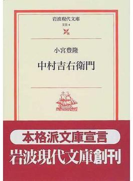 中村吉右衛門(岩波現代文庫)