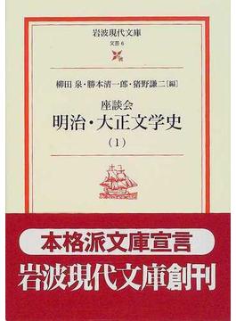 座談会明治・大正文学史 1(岩波現代文庫)
