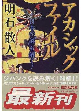 アカシックファイル 日本の「謎」を解く!(講談社文庫)